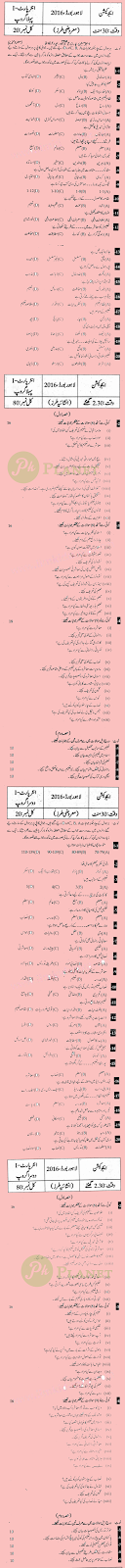 Past Papers of Education Inter Part 1 Lahore Board 2016
