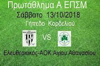 eleytheriakos-aok-agiou-athanasiou-live