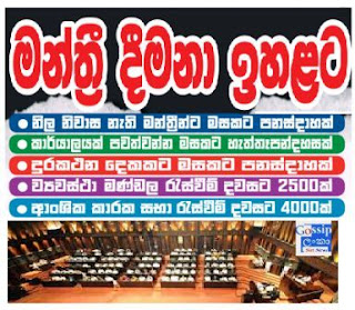 Sri Lankan MPs to get new benefits and allowances -Gossip Lanka Hot News in Sinhala