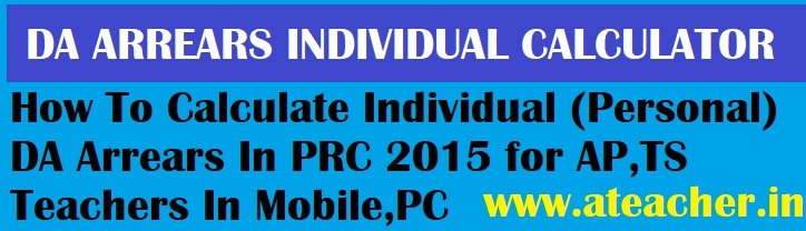 How To Calculate Individual (Personal) DA Arrears In PRC 2015 for AP,TS Teachers In Mobile,PC