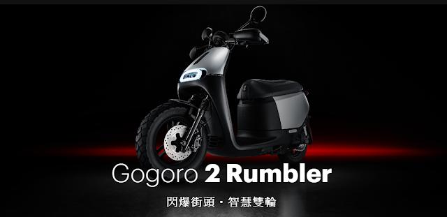 Gogoro 2 Rumbler 發表:2 系列家族再添新成員,進擊的小鋼砲特調