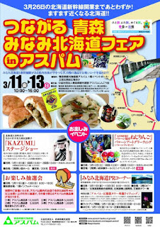 Tsugaru Aomori South Hokkaido Fair in Aspam 2016 flyer front 平成28年 つがる青森みなみ北海道フェアinアスパム チラシ表