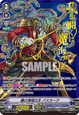 Basskirk Protect Gift Marker Cardfight Vanguard King of Demonic Seas