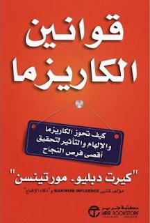 كتاب اسرار الكاريزما pdf