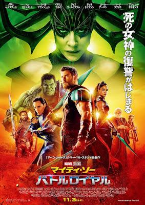 Thor Ragnarok Japan Poster