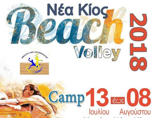 2ο Beach Volley Camp στην μαρίνα Νέας Κίου