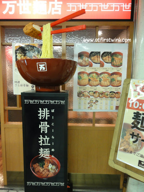 Ramen noodle shop in Shinjuku station