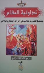 """الدكتور عبد الله الكدالي يصدر كتاب """"تداولية المقام"""""""