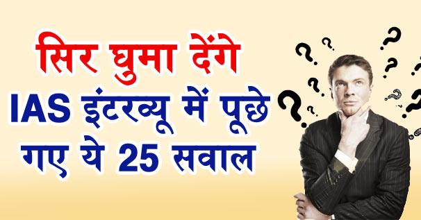 IAS के इंटरव्यू में पूछे गए 25 ऐसे टेढ़े-मेढ़े सवाल?