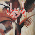 Amarbail Novel by Umera Ahmad pdf download