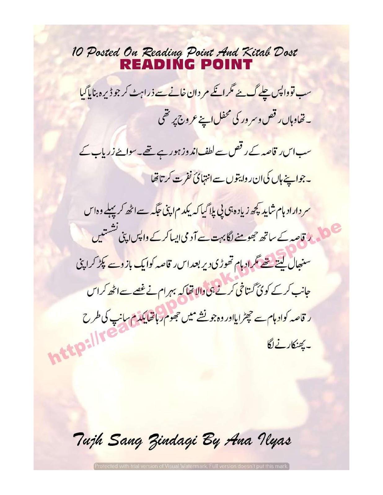 Rooh ka rishta novel by ana ilyas pdf download | Rooh KA