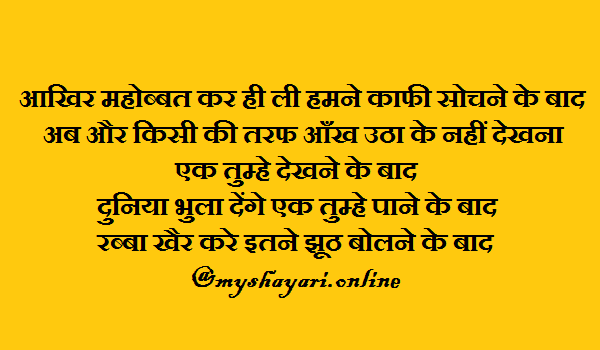 Very Very Funny Love Shayari In Hindi