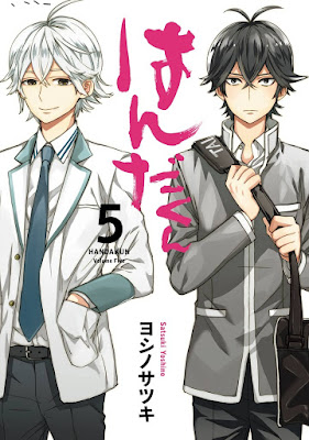 はんだくん 第01-05巻 [Handa-kun vol 01-05] rar free download updated daily