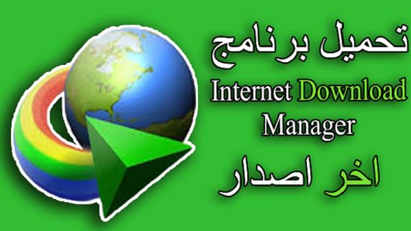 افضل برنامج لتحميل الملفات من الانترنت Internet Download Manager
