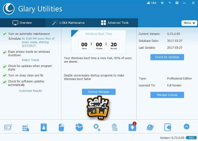 برنامج Glary Utilities 2020 كامل مجانا