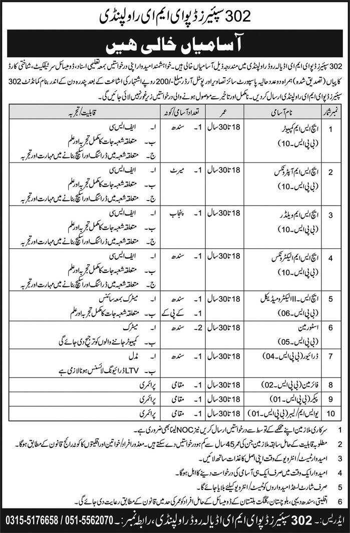 Jobs In Pak Amry 302 Spares Depot EME Rawalpindi 19 August 2018