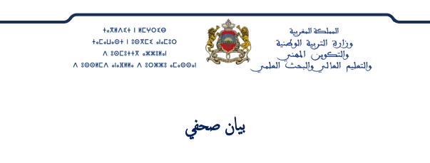بلاغ صادر عن وزارة التربية الوطنية والتكوين المهني والتعليم العالي والبحث العلمي بتاريخ 6 يونيو 2018