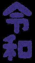 「令和」のイラスト文字(縦書き)