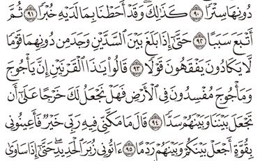 Tafsir Surat Al-kahfi Ayat 91, 92, 93, 94, 95