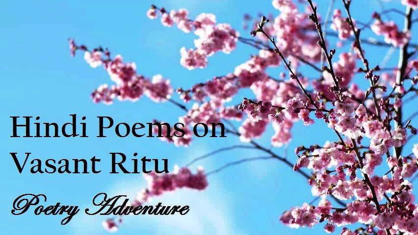 Hindi Poems on Vasant Ritu, Basant Ritu Par Kavita, Poem on Vasant Ritu in Hindi, वसंत ऋतु पर कविता