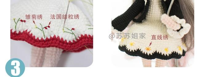 Вяжем крючком куколку амигуруми (12)