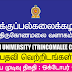 Vacancies, Trincomalee Campus, Eastern University