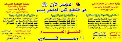 مؤتمر الجمعية الوطنية للخدمات التعليمية والمجتمعية ,مؤتمر المعلم بين التحديات والرؤية المستقبلية