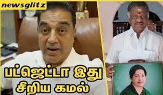 Kamal Hassan Condemns on TN Budget 2018-19 | OPS