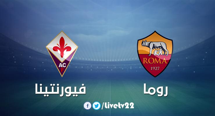 مشاهدة مباراة روما وفيورنتينا اليوم 7-2-2017 في الدوري الإيطالي