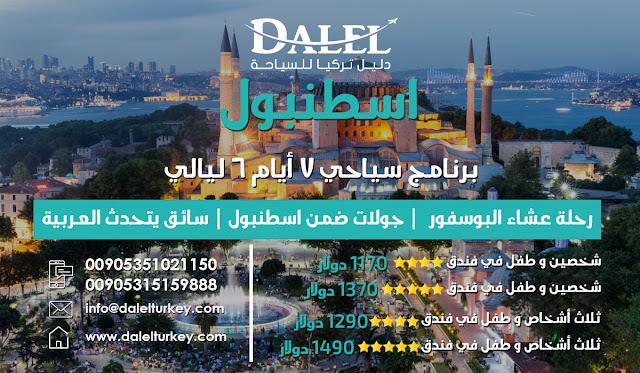 عرض سفر الى تركيا اسطنبول في إجازة منتصف الفصل الأول لمدة أسبوع %25D8%25A8%25D8%25B1%25D9%2586%25D8%25A7%25D9%2585%25D8%25AC%2B%25D8%25B3%25D9%258A%25D8%25A7%25D8%25AD%25D9%258A%2B%25D9%2584%25D9%2585%25D8%25AF%25D8%25A9%2B%25D8%25A7%25D8%25B3%25D8%25A8%25D9%2588%25D8%25B9
