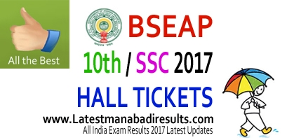 AP SSC Hall Ticket 2017, Manabadi AP SSC Hall Tickets 2017, BSEAP SSC Hall Tickets 2017, AP SSC Board Hall Ticket Download