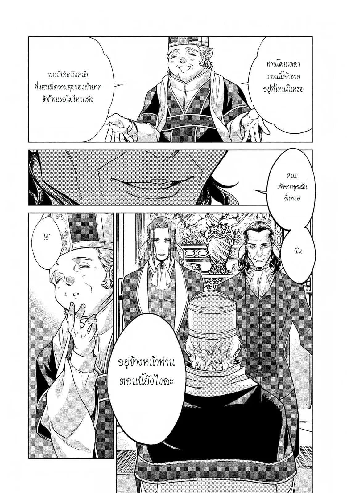 อ่านการ์ตูน Henkyou no Roukishi - Bard Loen ตอนที่ 11 หน้าที่ 26