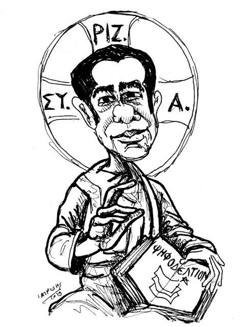 apisteuto o tsipras perpathse sto nero San ton xristo geloiografies apopsilive patris