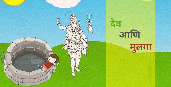 दैव आणि मुलगा - इसापनीती कथा | Daiv Aani Mulga - Isapniti Katha
