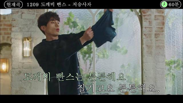 鬼怪的內褲-도깨비 빤스-歌曲-韓文-中文歌詞
