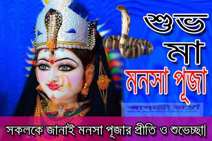 Latest Maa Manasa Puja Whatsapp Status, Wallpaper, Photo