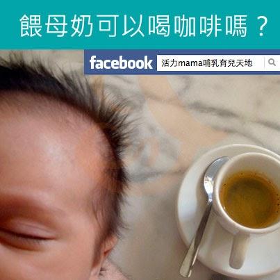 母奶媽媽可以喝咖啡嗎?