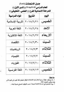 جداول الإمتحانات العامة للعام الدراسي 2017-2018 الدور الأول لكافة المراحل الدراسية