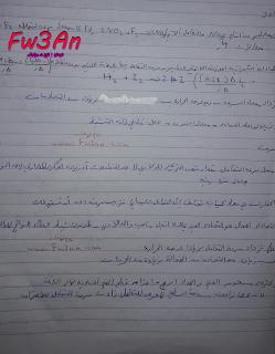 حل اسئلة الفصل الاول في الكيمياء (سرعة التفاعل)المنهاج الفلسطيني الجديد للصف الحادي عشر علمي