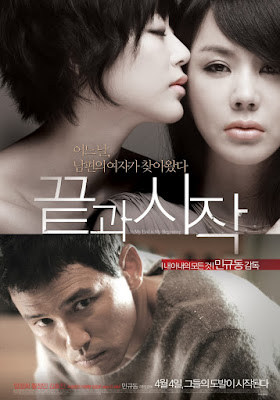 Film Dewasa 18+ : In My End is My Beginning (2013)