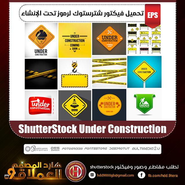 https://www.hdd-designer.com/2018/02/shutterstock-under-construction.html