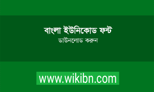 Bangla font, Bangla unicode font, Bangla kalpurush font, bangl font frew downlad, best bangla font, top bangla font 2020, best 2020 bangla font, bangla font for logo, bangla font for Android, bangla font for windows, bangla font for photoshop, bangla font, best fonts unicode
