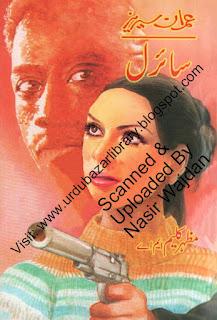unsauchi • Blog Archive • Imran series by mazhar kaleem