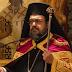Αποχώρησε από τη συνεδρίαση της ιεραρχίας ο Μητροπολίτης Μεσσηνίας