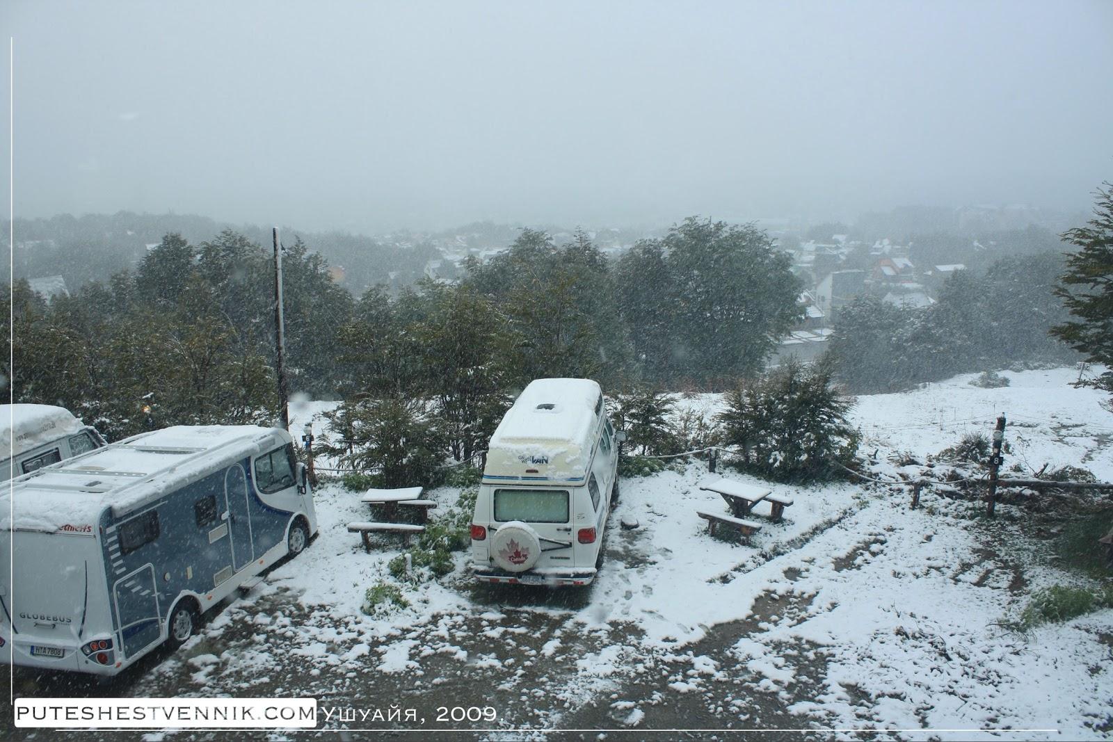 Снег в кемпинге в Ушуайе