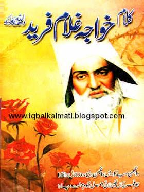 Khwaja Ghulam Farid Poetry in Siraiki Urdu PDF Book