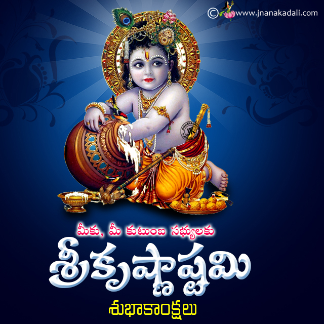 Here is a Sri Krishna Janmashtami Greetings in telugu for whatsapp DP, Krishnaashtami greetings for whatsapp DP in telugu, Telugu Language Krishnastami Wishes with Nice images online for whatsapp DP, famous Krishnastami Wallpapers with Telugu Language for whatsapp DP,Telugu Krishnastami Greetings for Friends, Janmastami Quotations Images in Telugu for whatsapp DP,Popular Telugu Language Krishnastami Wallpapers for whatsapp DP
