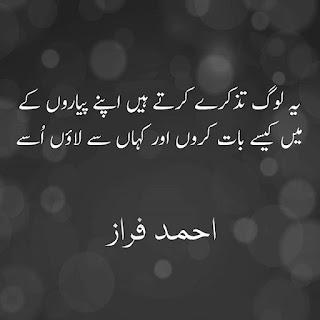 Ye log Tazkaray Kartay hain Apnay Pyaroon kay Faraz   Ahmed Faraz - Urdu Poetry Lovers