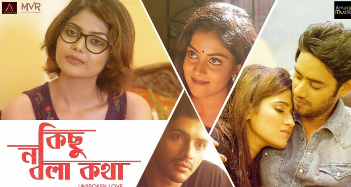 Kichu Na Bola Kotha (2018) Bengali Movie 720p – WEBHD – AAC