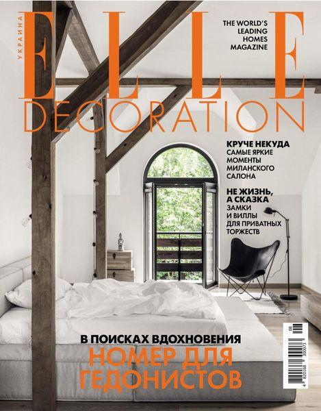 Читать онлайн журнал Elle Decoration (№9-10 2019 Украина) или скачать журнал бесплатно